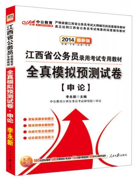 中公教育·2014江西省公务员录用考试专用教材:全真模拟预测试卷·申论(新版)