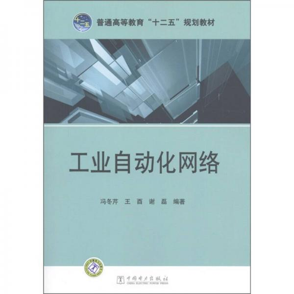 """普通高等教育""""十二五""""规划教材:工业自动化网络"""