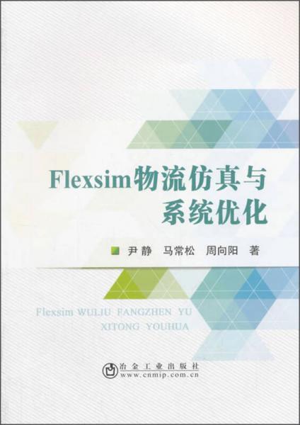 Flexsim物流仿真与系统优化