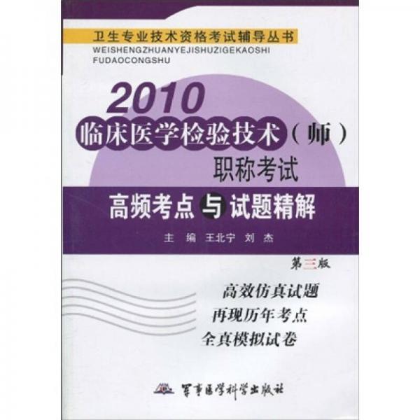 卫生专业技术资格考试辅导丛书:2010临床医学检验技术(师)职称考试高频考点与试题精解(第3版)