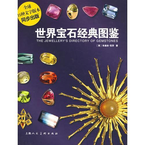 世界宝石经典图鉴