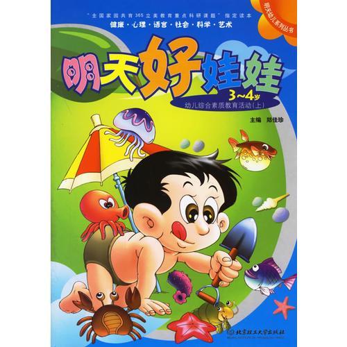 明天幼儿系列丛书/明天好娃娃(3-4岁)(幼儿用书2册,成人指导用书1册)
