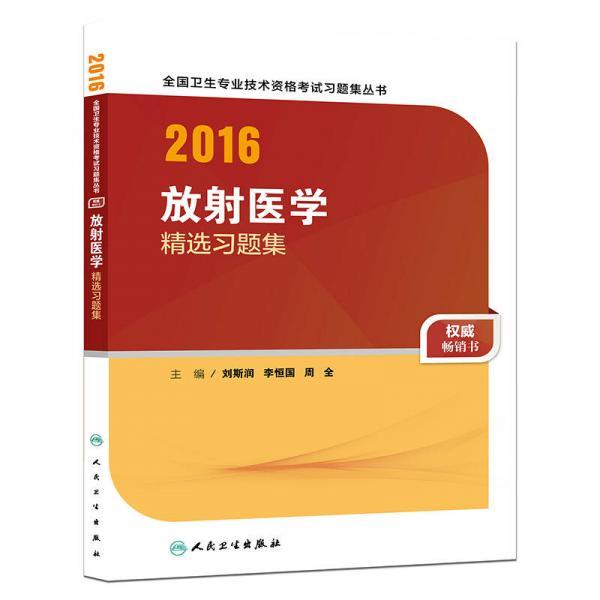 人卫版2016全国卫生专业技术资格考试 放射医学 精选习题集 (专业代码344)