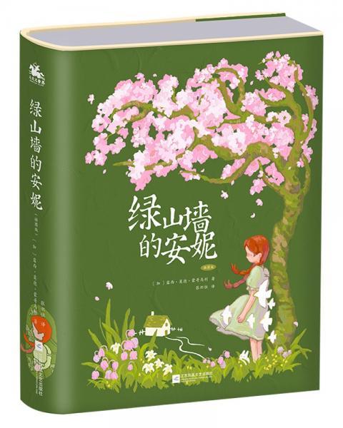 绿山墙的安妮:精装插图版——世界公认的文学经典,被誉为世界上最甜蜜的少女成长故事