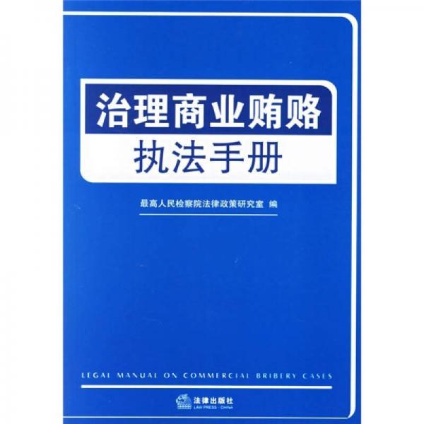 治理商业贿赂执法手册