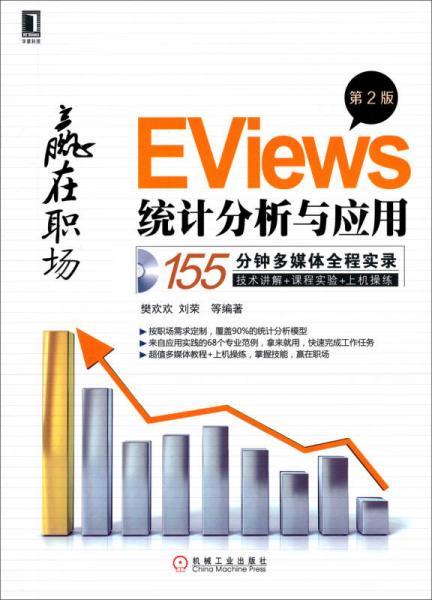 EViews统计分析与应用(第2版)