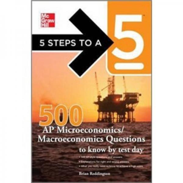5 Steps to a 5 500 Must-Know AP Microeconomics/Macroeconomics QuestionsAP微观/宏观经济学500题:英文