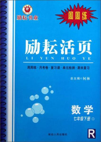 励耘活页·周周练:数学(7年级下册1)(R)