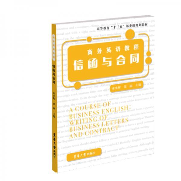 商务英语教程:信函与合同