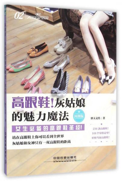 高跟鞋!灰姑娘的魅力魔法(第二版)