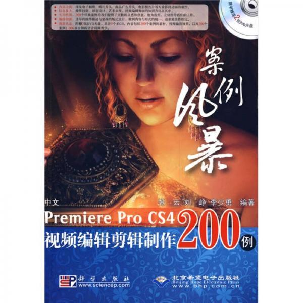 案例风暴:中文Premiere Pro CS4视频编辑剪辑制作200例