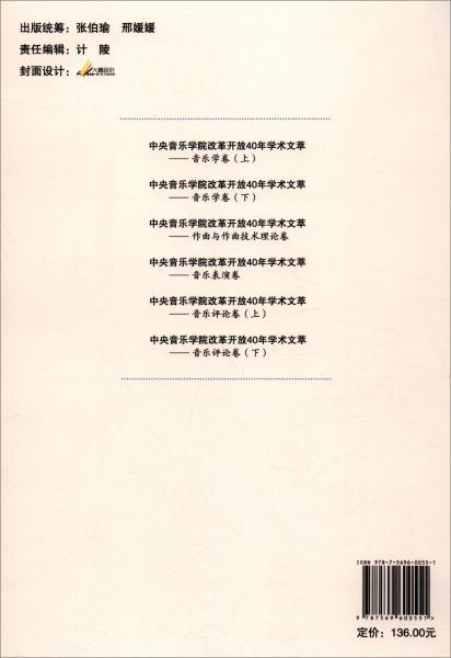 中央音乐学院改革开放40年学术文萃:作曲与作曲技术理论卷