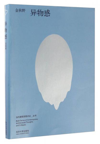当代建筑思想评论丛书:异物感