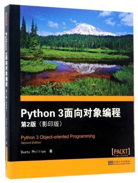 Python3面向对象编程(第2版 影印版 英文版)