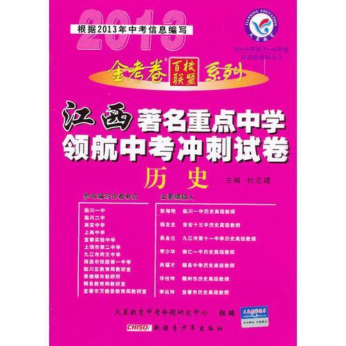 2012-2013年著名重点中学领航中考冲刺试卷 历史(江西版)