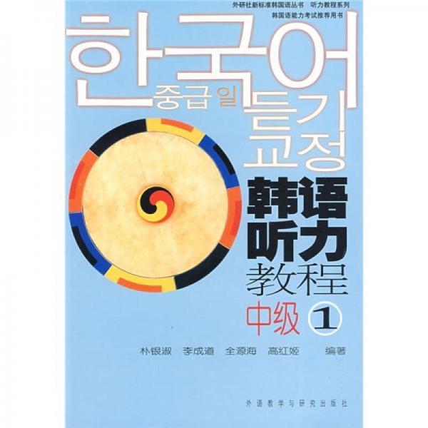 韩语听力教程中级(1)