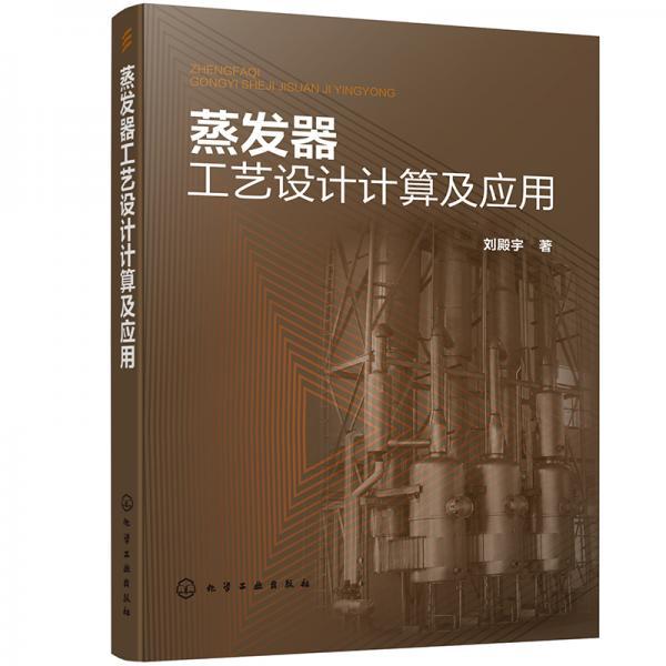 蒸发器工艺设计计算及应用