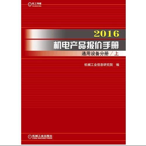 2016机电产品报价手册 通用设备分册(上下)