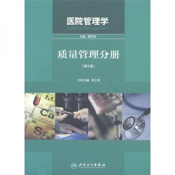 医院管理学:质量管理分册(第2版)