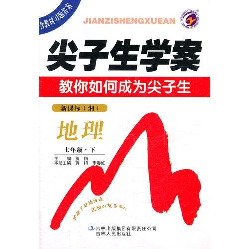 七年级:地理 下(湘/新课标版)(含教材习题答案2011.9印刷)尖子生学案