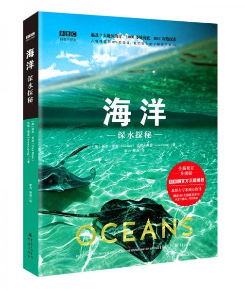 海洋: 深水探秘(有声朗读升级版)