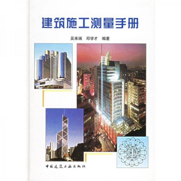 建筑施工测量手册