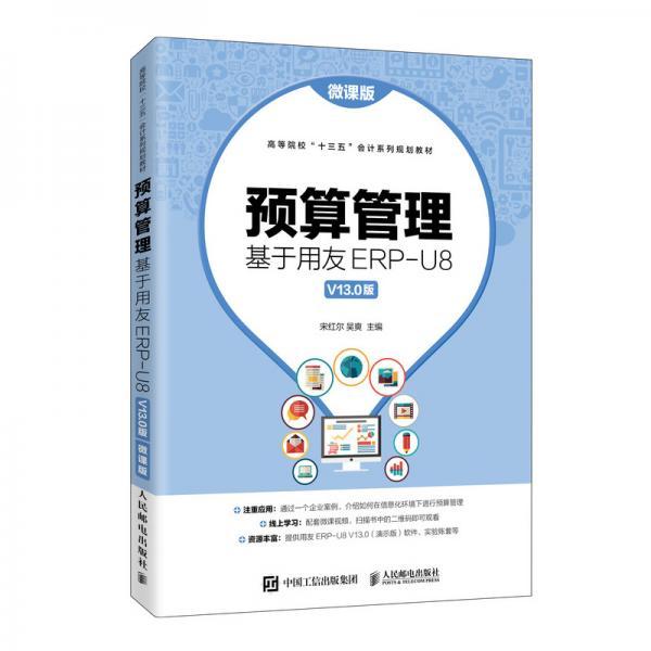 预算管理:基于用友ERP-U8V13.0版(微课版)