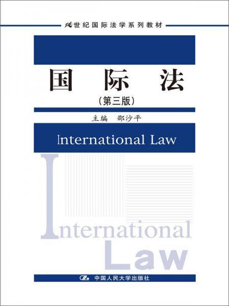 国际法(第三版)(21世纪国际法学系列教材)