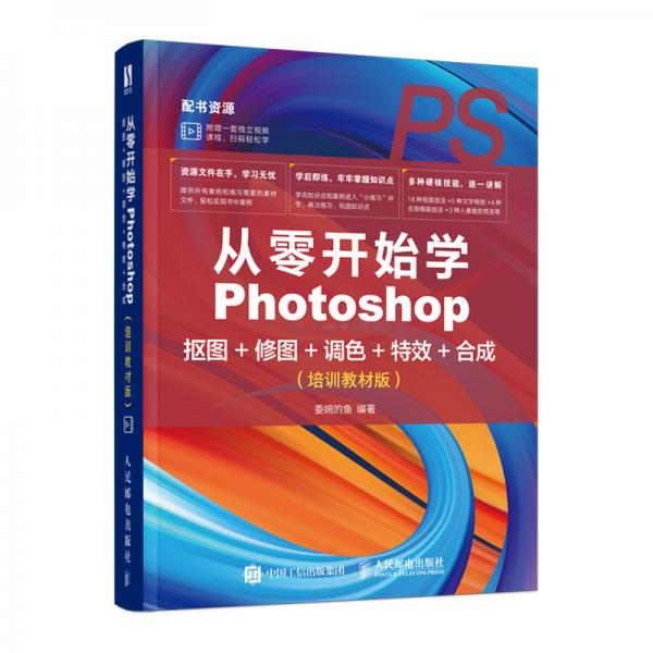 从零开始学Photoshop抠图+修图+调色+特效+合成(培训教材版)