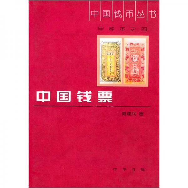 中国钱币丛书·甲种本之四:中国钱票