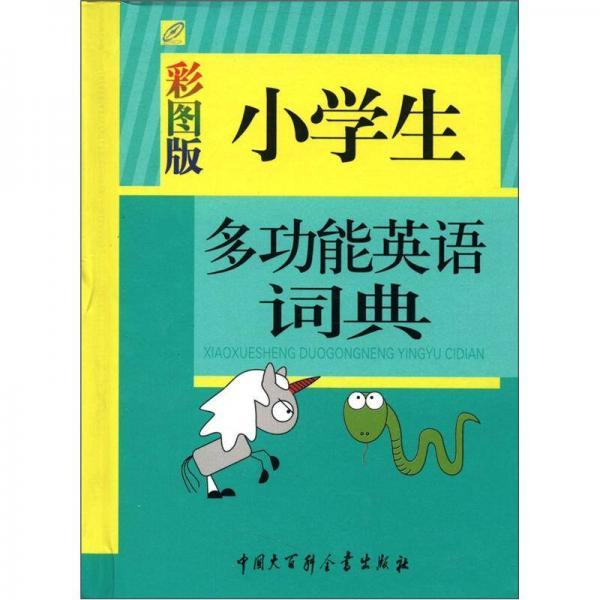 小学生多功能英语词典(彩图版)