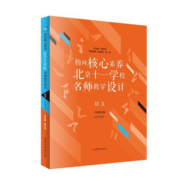 指向核心素养:北京十一学校名师教学设计--语文八年级上册