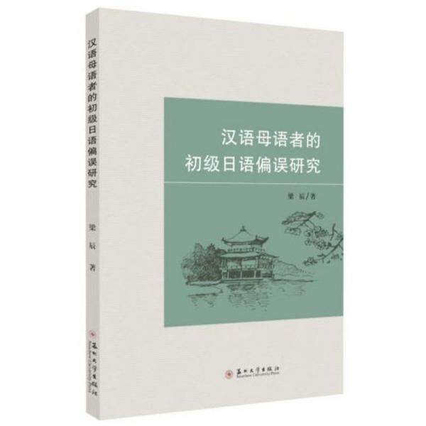 汉语母语者的初级日语偏误研究