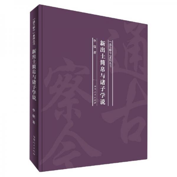 """新出土简帛与诸子学说/""""通古察今""""系列丛书"""