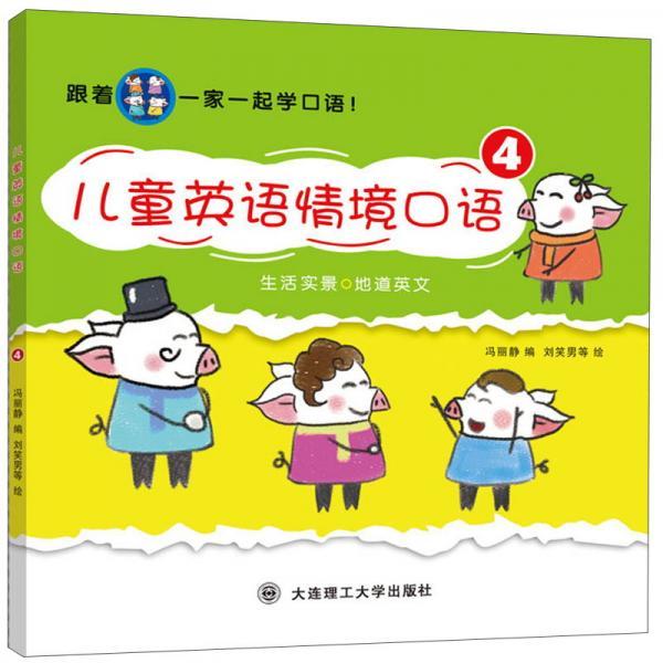 儿童英语情境口语4