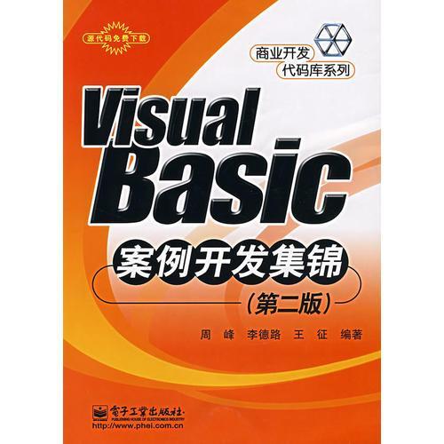 Visual Basic案例开发集锦(第二版)