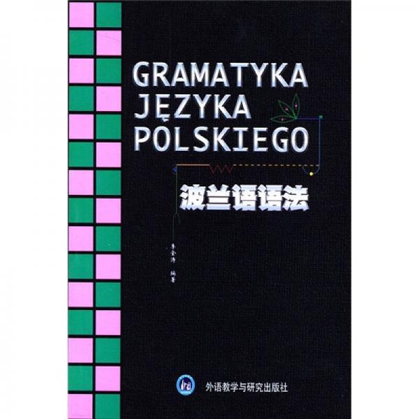 波兰语语法