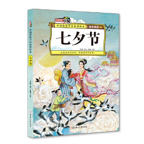 七夕节 中国传统节日故事绘本