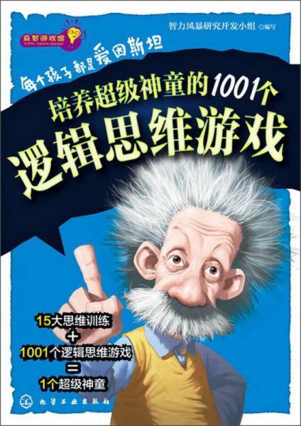 益智游戏馆·每个孩子都是爱因斯坦:培养超级神童的1001个逻辑思维游戏