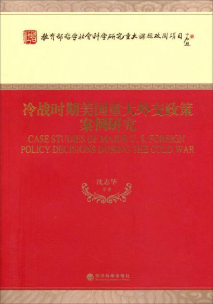 冷战时期美国重大外交政策案例研究
