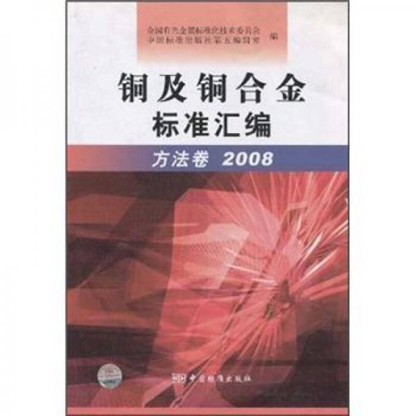 铜及铜合金标准汇编:方法卷2008
