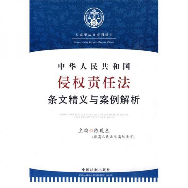 中华人民共和国侵权责任法:条文精义与案例解析
