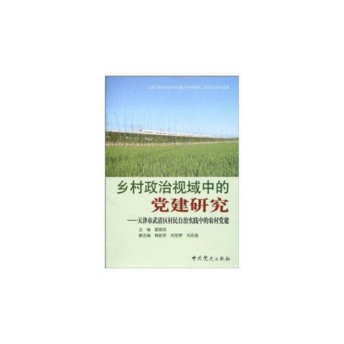 乡村政治视域中的党建研究—天津市武清区村民自治实践中的农村党建