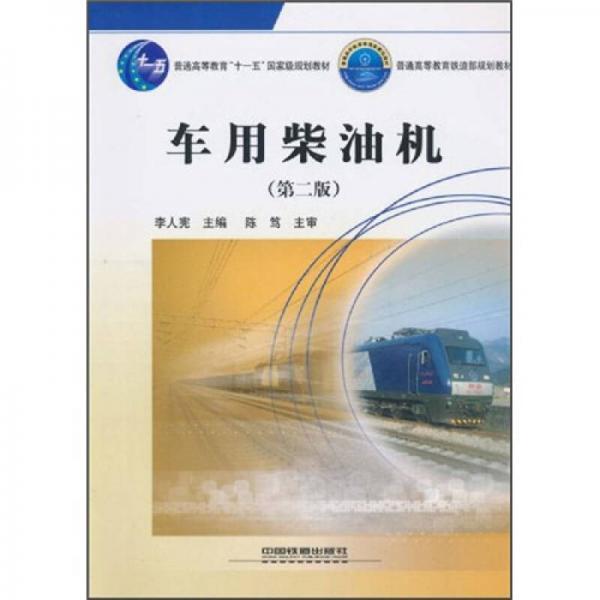 """普通高等教育""""十一五""""国家级规划教材:车用柴油机 (第2版)"""
