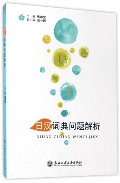 日汉词典问题解析