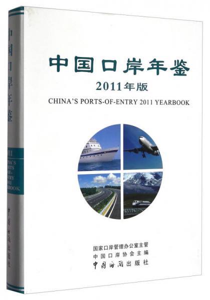 中国口岸年鉴(2011年版)