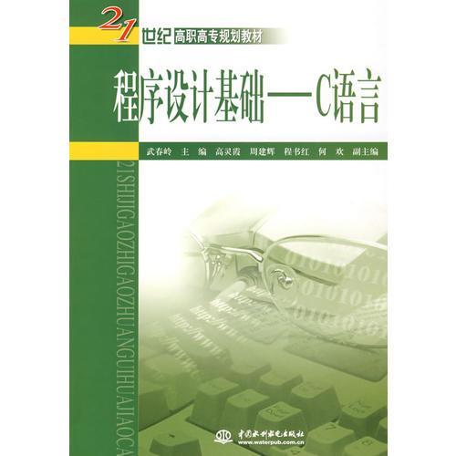 程序设计基础 C 语言 (21世纪高职高专规划教材)