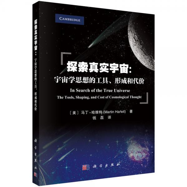 探索真实宇宙:宇宙学思想的工具、形成和代价