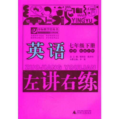 英语:七年级下册(外研/衔接小学)(2011.1印刷)左讲右练