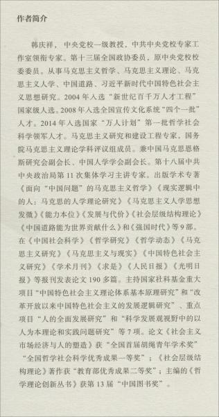 中国道路及其本源意义